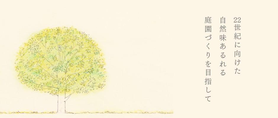佐野恵樹園 会社概要 22世紀に向けた自然味あふれる庭園づくりをめざして。